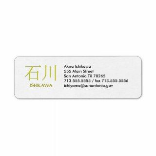 Ishikawa Monogram Custom Return Address Labels