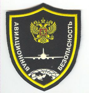 Russian Aviation Safety Logo Patch Security Service