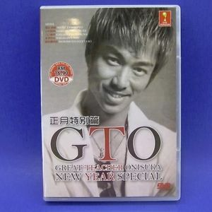 Japanese Drama GTO Great Teacher Onisuka New Year SP 2013 DVD Eng Sub Akira