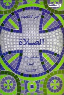 Prayer Personal and Liturgical   Message of the Fathers of the Church (Arabic Language Edition) (16): Agnes Cunningham: 9789772133987: Books