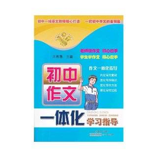 The reader the selected essays complete works in this world encourages the writing of public most (Chinese edidion) Pinyin: du zhe wen zhai quan ji �� �� shi shang zui ji li ren xin de wen zi: wang xi yu: 9787540684105: Books