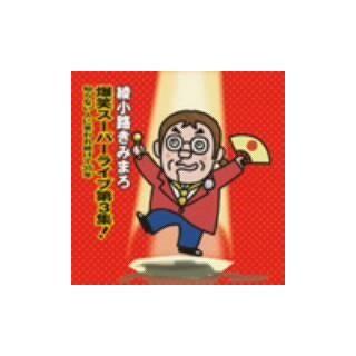 Bakusho Super Live Shoshuhen: Music